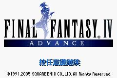 最终幻想4汉化版3.0